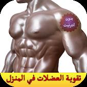 تقوية العضلات في المنزل
