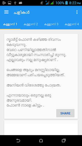 Malayalam Chalikal 2.0 screenshots 2