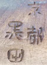 Photo: Kuroda mark on nunome-zogan case Kyoto Kuroda