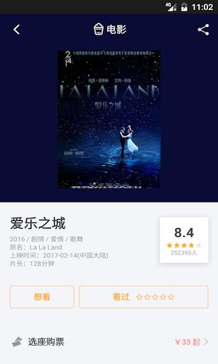 Douban Movie 4.2.0 screenshots 3