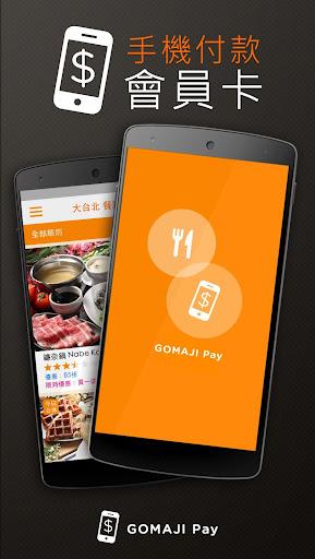 GOMAJI Pay 手機付款會員卡 台北市適用