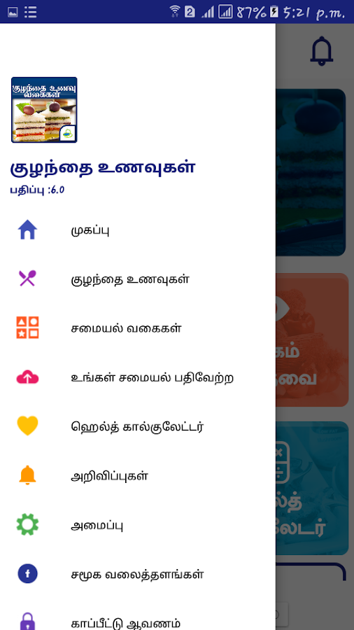 Kids Recipes & Tips in Tamil- screenshot