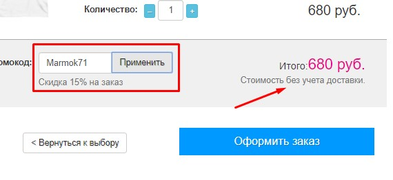 Промокод Vsemayki.ru