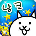 App Download 냥코 대전쟁 Install Latest APK downloader
