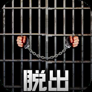 脱出ゲーム PRISON 〜監獄からの脱出〜 for PC and MAC