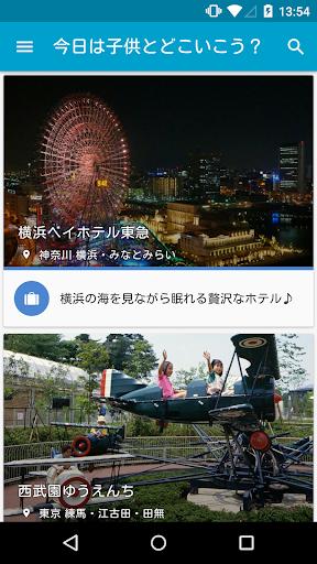 comolib - 子どもとおでかけ情報アプリ コモリブ