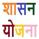 आपल्या योजना - महाराष्ट्र शासन योजना  Gov. Scheme icon