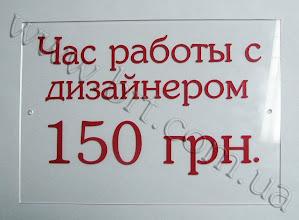 Photo: Табличка из прозрачного акрила, поклейка пленкой