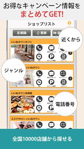 いいねタウン -人気店の特典が貰えるショップカードアプリ-