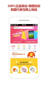 乐天网购 - LOTTE.com screenshot 8