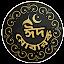 Eid Mubarak Bangla SMS 2020 Icon