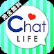 課金なしの出会いアプリ【チャットライフ】完全無料で暇トークも恋活もできる出合系SNSチャットアプリ!