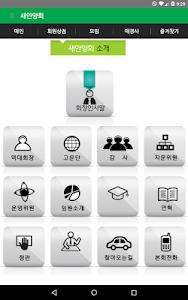 새안양회 screenshot 2