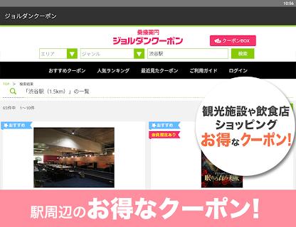 乗換案内 無料で使える鉄道 バスルート検索 運行情報 時刻表 screenshot 15
