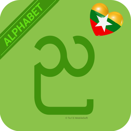 Learn Burmese Alphabet Easily - Burmese Script Android APK Download Free By Te.f.E MobileSoft