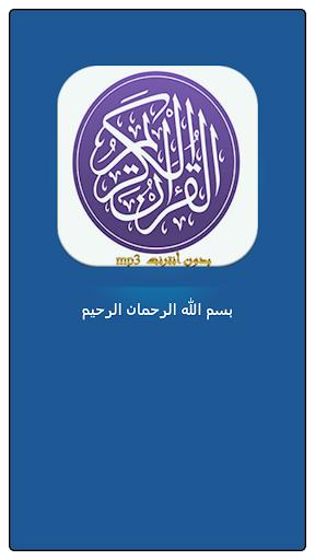 قرآن كريم كامل بدون نت