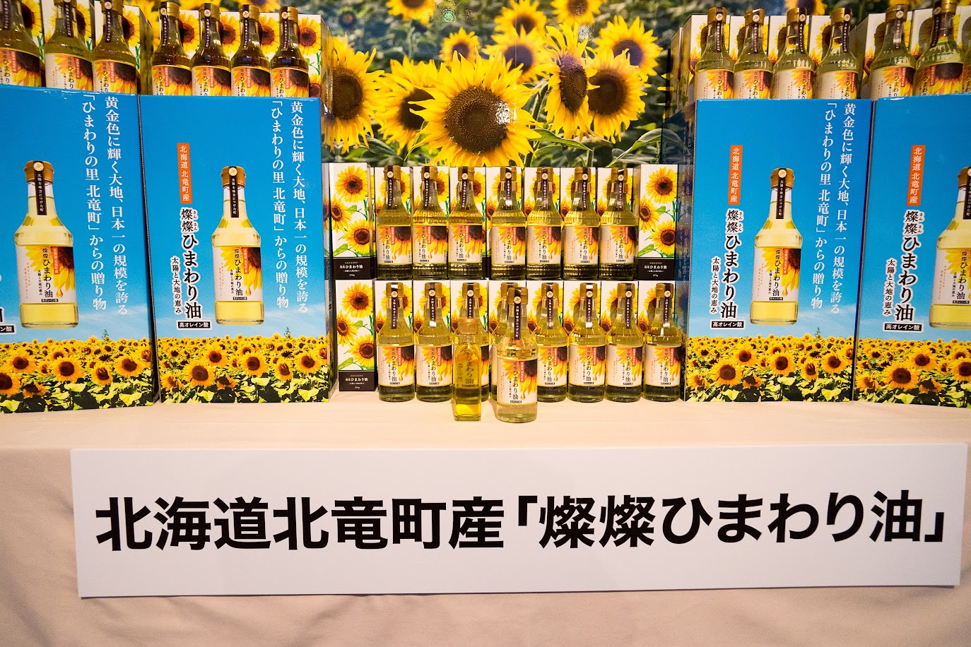 北海道北竜町産「燦燦ひまわり油」