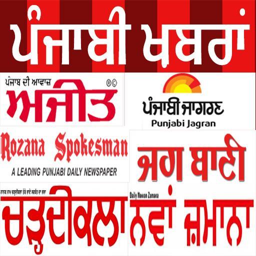 Punjabi News Papers - ਪੰਜਾਬੀ ਦੇ ਖ਼ਬਰੀ - ePapers - Apps