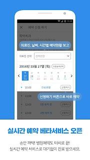똑닥 - 전국민 병원찾기 앱 screenshot 00