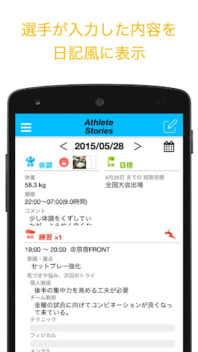 Athlete Stories for AT 1.1.2 Windows u7528 4