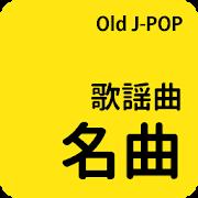 歌謡曲名曲 - Old JPOP