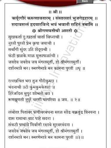 Aarati Ganpati in Marathi