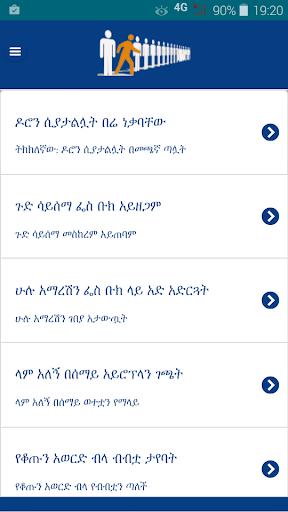 Arambana Kobu: Ethiopian Funny
