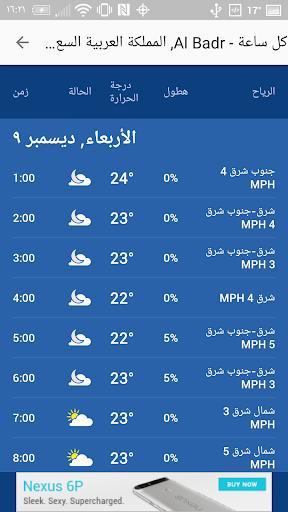 التنبؤات الجوية: The Weather Channel screenshot 3