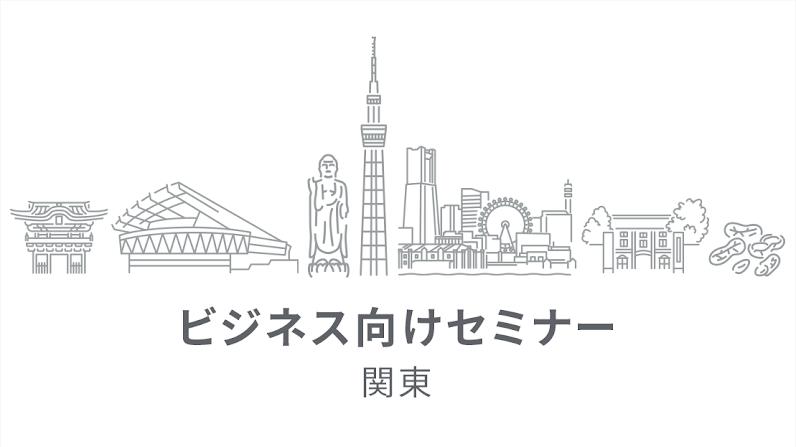 ビジネス向けセミナー 関東