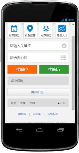 玩商業App|366找工作免費|APP試玩