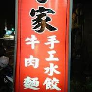 李家手工水餃牛肉麵
