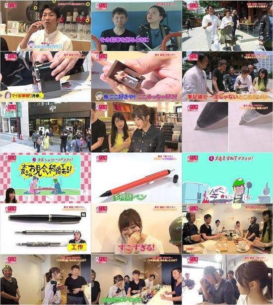 (TV-Variety)(720p) さし旅「文房具マニアと巡る熱狂ツアー」 170610