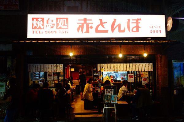 紅蜻蜓食事處✨捷運東門站串燒x永康街必吃x日式風味居酒屋