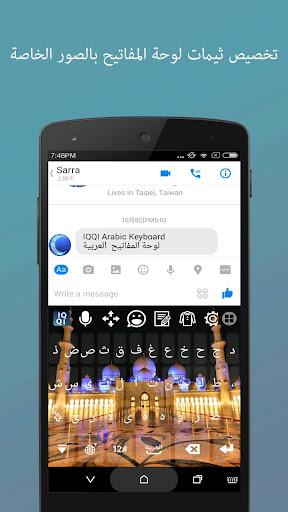 IQQI Arabic Keyboard - Emoji & Colorful Themes 2.4.0020.2 screenshots 1