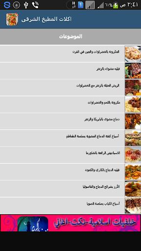 اكلات شرقية فى عيد الفطر