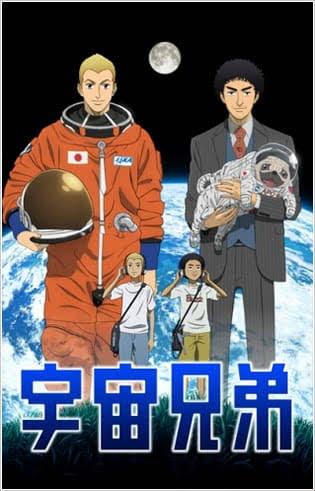 Uchuu Kyoudai (Space Brothers) thumbnail