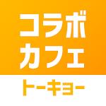 コラボカフェトーキョー Icon