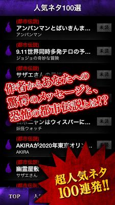 アニメ・マンガに隠された謎と恐怖の都市伝説2015 - screenshot