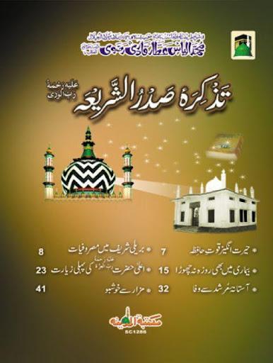 Tazkira-E-Sadar-UL-Shari'ah UR