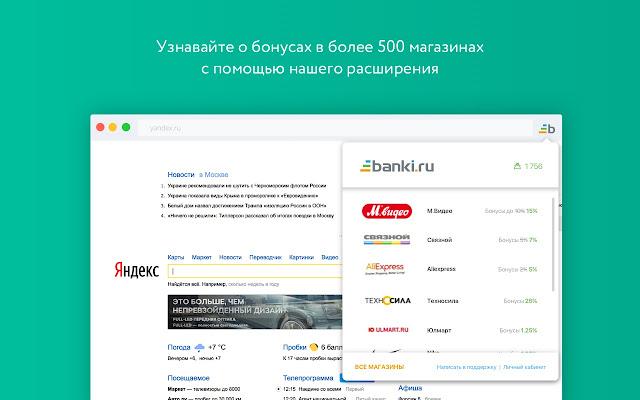 Banki.ru бонус