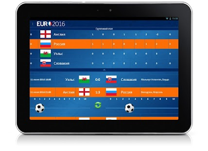 EURO 2016 Screenshot