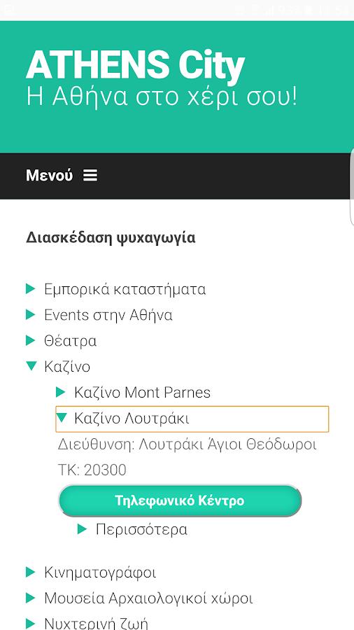Η Αθήνα στο χέρι - Athens City (Unreleased) - στιγμιότυπο οθόνης