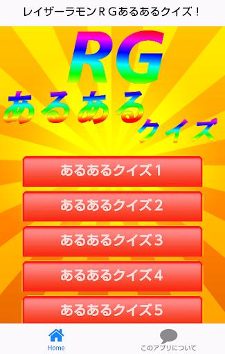 お笑い芸人ゲーム ForレイザーラモンRG あるあるクイズ