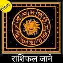 Rashifal jane - राशि भविष्यफल icon