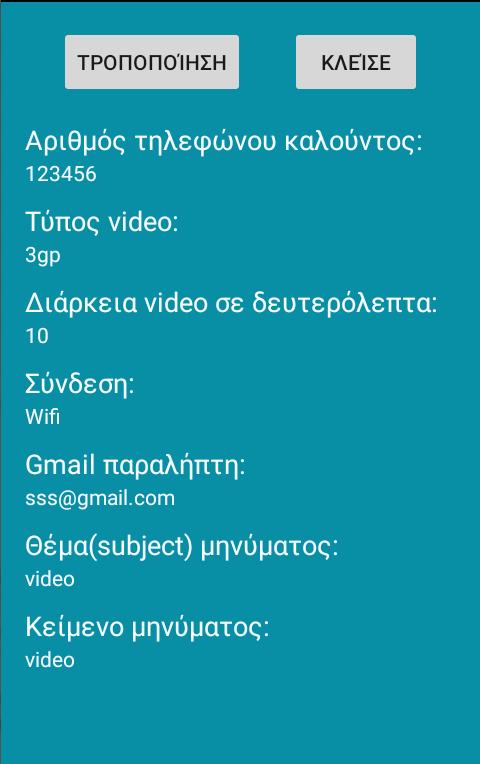 Αποστολή video με κλήση - στιγμιότυπο οθόνης