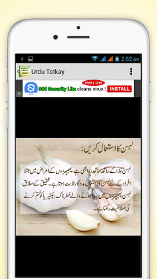 Urdu Totkay - screenshot