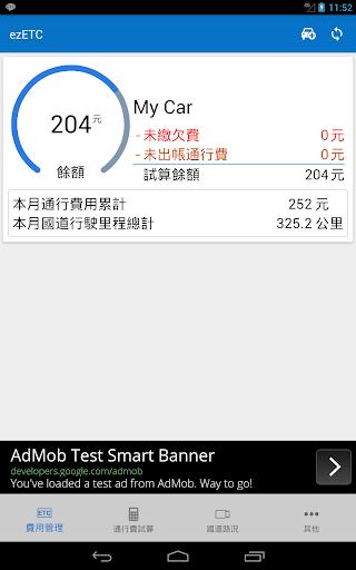 ezETC ( ETCu9918u984du67e5u8a62, u8a08u7a0bu8a66u7b97, u5373u6642u8defu6cc1)  screenshots 8