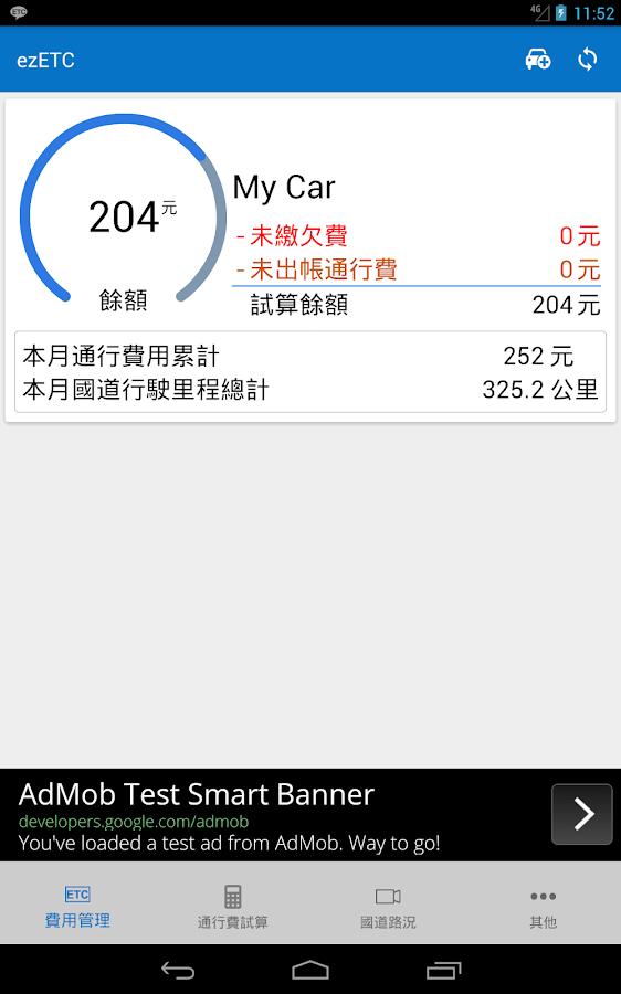 ezETC ( ETC餘額查詢, 計程試算, 即時路況) - Google Play Android 應用程式