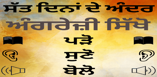 Punjabi to English Speaking: English in Punjabi - Apps on