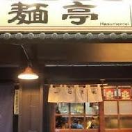 荷麵亭 Hasumentei